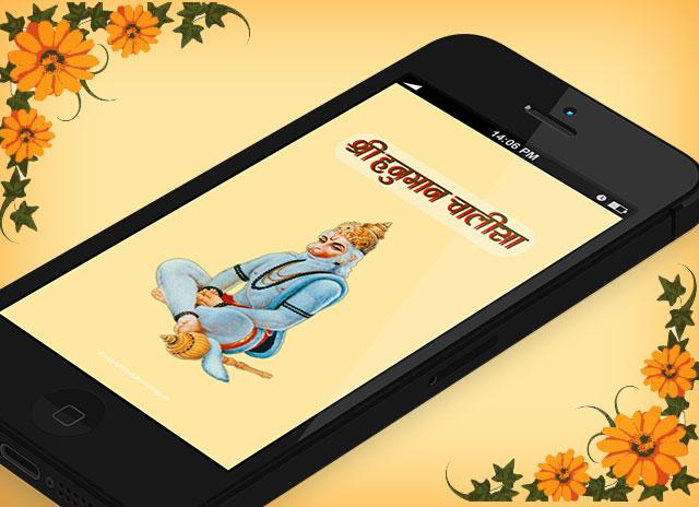 hanuman-chalisa-image1
